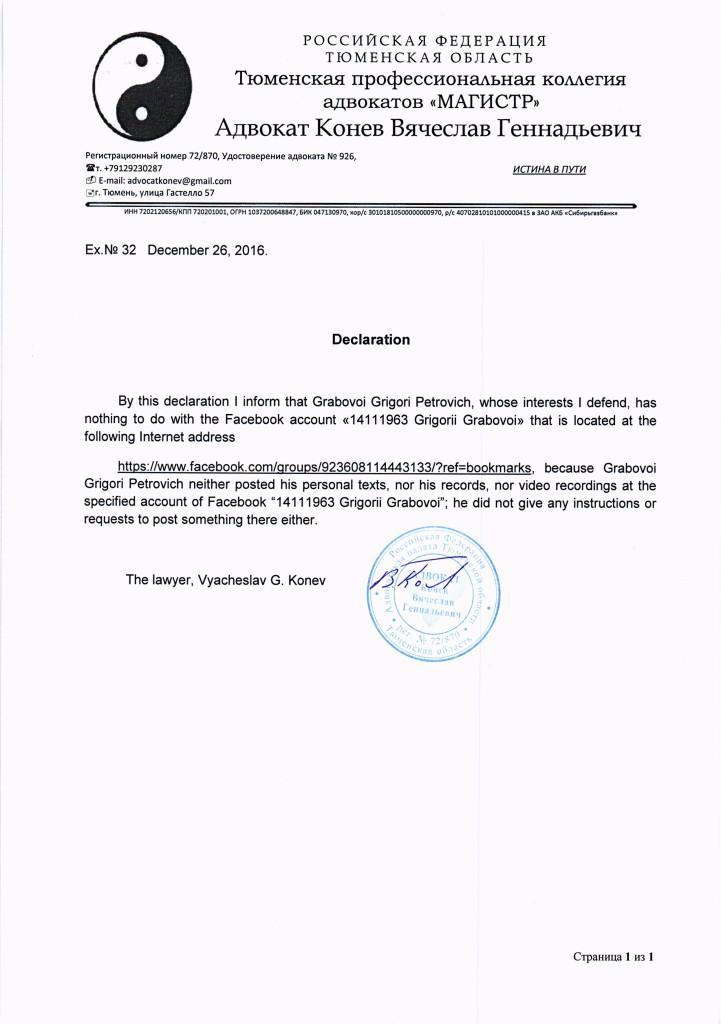 20161226_declaration-konev-v-g