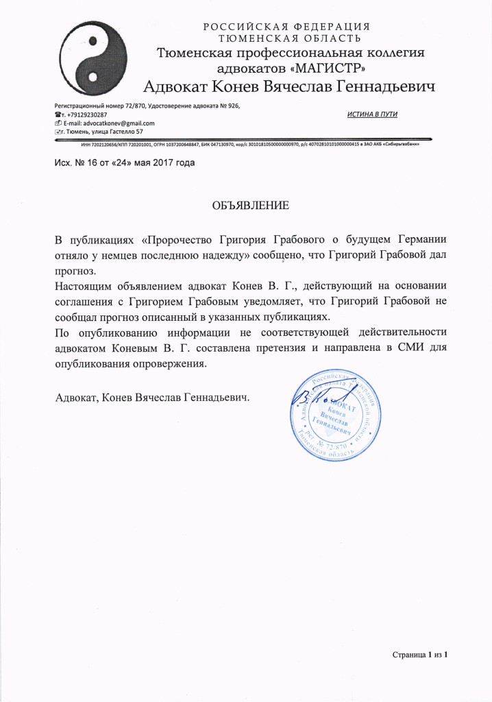 20170523_Объявление адвоката Конева В.Г.